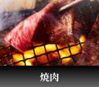 大黒千牛焼肉メニュー